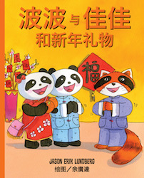 Bo Bo and Cha Cha and the New Year Gift - Chinese