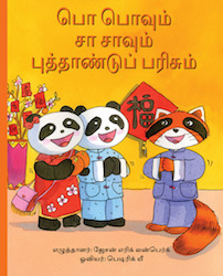 Bo Bo and Cha Cha and the New Year Gift - Tamil